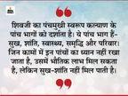 अपने सभी कामों में सुख, शांति, स्वास्थ्य, समृद्धि और परिवार का ध्यान जरूर रखें|धर्म,Dharm - Dainik Bhaskar