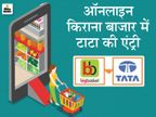 टाटा ग्रुप ऑनलाइन ग्रॉसरी बिजनेस में एंट्री करेगा, 9500 करोड़ रुपए में बिगबास्केट की 68% हिस्सेदारी खरीदेगा|बिजनेस,Business - Dainik Bhaskar