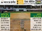 अतुल वासन बोले- यह पिच नहीं, अखाड़ा थी; चीफ क्यूरेटर रहे दलजीत ने कहा- होम टीम को पसंद की पिच बनवाने का हक|क्रिकेट,Cricket - Dainik Bhaskar