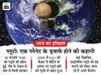 प्लूटो की खोज के 91 साल; 11वीं की स्टूडेंट ने दिया था नाम और 15 साल पहले ग्रह से बना 'ड्वार्फ प्लैनेट'|देश,National - Dainik Bhaskar