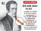 महिलाओं के दिल की धड़कन सुनने में दिक्कत होती थी तो रेने ने बनाया स्टेथस्कोप, आज उनका जन्मदिन|देश,National - Dainik Bhaskar
