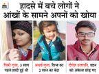 किसी बहन से छूटा भाई का हाथ, कोई बेटी दरवाजे पर खड़ी थी इसलिए बच गई तो किसी ससुर ने बहू-पोते को खोया|जबलपुर,Jabalpur - Dainik Bhaskar