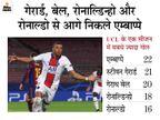चैम्पियंस लीग में बार्सा के खिलाफ हैट्रिक लगाने वाले तीसरे खिलाड़ी बने एम्बाप्पे, मेसी का हो सकता है आखिरी घरेलू मैच|स्पोर्ट्स,Sports - Dainik Bhaskar