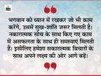 अच्छे काम शांति देते हैं और गलत कामों से दुख मिलते हैं|धर्म,Dharm - Dainik Bhaskar