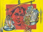 कर्ज बढ़ा तो पत्नी पर मायके से 10 लाख लाने का दबाव डालने लगा, पति पर केस गुजरात,Gujarat - Dainik Bhaskar