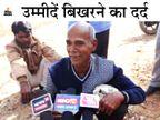 बोले- बिटिया से बढ़कर नातिन को खो दिया, पांच हजार, दो लाख में उनकी जिंदगी लौट आएगी क्या..|जबलपुर,Jabalpur - Dainik Bhaskar