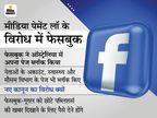 नए कानून के विरोध में न्यूज शेयर करने पर रोक लगाई, यूजर्स ने बायकॉट फेसबुक मूवमेंट शुरू किया|टेक & ऑटो,Tech & Auto - Dainik Bhaskar