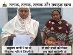 27 साल की रुखसाना 2 बच्चे की मां; शौहर ने 5 माह पहले घर से निकाला, अब जिंदगी से|बिहार,Bihar - Dainik Bhaskar