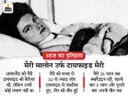 3 साल क्वारैंटाइन में रखने के बाद मैरी मालोन को छोड़ा गया, फिर टायफाइड फैलाने का आरोप लगा तो मौत तक क्वारैंटाइन ही रहीं|देश,National - Dainik Bhaskar