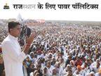 कल जयपुर में किसान महापंचायत में पायलट का बड़ा शक्ति प्रदर्शन, गहलोत-डोटासरा को भी दिया न्योता|जयपुर,Jaipur - Dainik Bhaskar