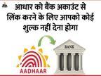 जल्द ही बैंक अकाउंट को आधार से करा लें लिंक, वरना बंद हो सकती है पेंशन और LPG सब्सिडी|बिजनेस,Business - Dainik Bhaskar