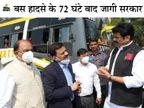 सीधी बस हादसे के बाद परिवहन मंत्री राजपूत चेकिंग के लिए उतरे; इमरजेंसी गेट, फर्स्ट ऐड बॉक्स तक नहीं मिले, 8 बसें जब्त|भोपाल,Bhopal - Dainik Bhaskar