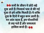 आत्मविश्वास बढ़ाने के लिए करनी चाहिए पूजा, भगवान से कुछ मांगेंगे तो ये सौदेबाजी हो जाएगी|धर्म,Dharm - Dainik Bhaskar