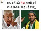 तेज प्रताप के रवैए से लालू नाराज; बयान देने वाले बड़े बेटे से बैठाकर बात करना चाह रहे|बिहार,Bihar - Dainik Bhaskar
