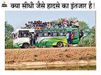 MP के मुरैना में 36 सीटर बस में 120 यात्री, 70 लोग तो छत पर ही बैठा लिए|मध्य प्रदेश,Madhya Pradesh - Dainik Bhaskar