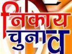 कोरोना पॉजिटिव, कोरोना संदिग्ध याक्वारेंटाइन किए गए लोग पोस्टल बैलेट से डाल सकेंगे वोट|इंदौर,Indore - Dainik Bhaskar