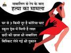 13 फरवरी से थी लापता, 14 को अपहरण का केस भी हुआ, अब 3 KM के दायरे में मिली लाश|बेगूसराय,Begusarai - Dainik Bhaskar