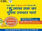 स्कूलों में आयुष्मान योजना का होगा एक पीरियड, बताया जाएगा कैसे लिया जाए लाभ बिहार,Bihar - Dainik Bhaskar