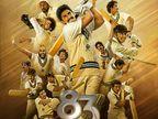 सिनेमाघरों में ही रिलीज होगी वर्ल्डकप जीत की कहानी 83, रणवीर सिंह ने शेयर की रिलीज डेट|बॉलीवुड,Bollywood - Dainik Bhaskar