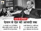भारत को आजादी देने का अंग्रेज प्रधानमंत्री एटली ने किया था ऐलान, साइमन कमीशन के साथ भारत भी आए थे एटली|देश,National - Dainik Bhaskar