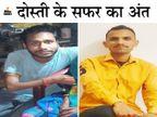 सीधी हादसे में जान गंवाने वाले योगेंद्र और रमेश अच्छे दोस्त थे, बस में एक ही सीट पर बैठे थे, चौथे दिन मिले दोनों के शव|जबलपुर,Jabalpur - Dainik Bhaskar