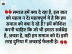 दुनिया अच्छी-बुरी दोनों तरह की चीजें देती है, लेकिन हमें सिर्फ अच्छाई लौटानी चाहिए|धर्म,Dharm - Dainik Bhaskar