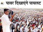 जयपुर के कोटखावदा में किसान महापंचायत में पायलट का बड़ा शक्ति प्रदर्शन, गहलोत-डोटासरा को भी भेजा न्योता लेकिन नहीं आए|जयपुर,Jaipur - Dainik Bhaskar