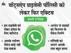 आसान शब्दों में यूजर्स को पॉलिसी समझा रही वॉट्सऐप, लिखा कंपनी आपकी प्राइवेसी को लेकर प्रतिबद्ध|टेक & ऑटो,Tech & Auto - Money Bhaskar
