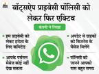 आसान शब्दों में यूजर्स को पॉलिसी समझा रही वॉट्सऐप, लिखा इसे जानने के लिए आपके पास बहुत समय|टेक & ऑटो,Tech & Auto - Money Bhaskar