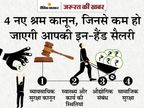 29 श्रम कानूनों को मिलाकर 4 नए श्रम कानून बनाए गए; 50% से कम नहीं होगीबेसिक सैलरी, PF में अब ज्यादा पैसे कटेंगे|ज़रुरत की खबर,Zaroorat ki Khabar - Dainik Bhaskar