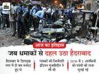 हैदराबाद में हुए बम धमाकों में 17 लोगों की जान गई, तीन साल बाद पांच आतंकियों को फांसी की सजा|देश,National - Dainik Bhaskar
