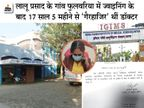 2003 से 'गायब' बताकर जिस डॉक्टर को बिहार सरकार ने किया बर्खास्त, वह IGIMS में अप्रैल 2004 से कर रहीं काम|बिहार,Bihar - Dainik Bhaskar