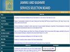 जम्मू- कश्मीर सर्विस सिलेक्शन बोर्ड ने विभिन्न विभागों में आवेदन की तारीख बढ़ाई , 580 पदों पर भर्ती के लिए 27 फरवरी तक करें अप्लाई|करिअर,Career - Dainik Bhaskar
