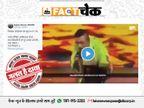 MTV के शो में गूंजा किसान आंदोलन का मुद्दा, जजेसने दी स्टैंडिंगओवेशन? जानिए इस वायरल वीडियो की सच्चाई|फेक न्यूज़ एक्सपोज़,Fake News Expose - Dainik Bhaskar