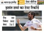कपिल देव के बाद 100 टेस्ट मैच खेलने वाले भारत के दूसरे तेज गेंदबाज बनेंगे|क्रिकेट,Cricket - Dainik Bhaskar