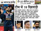सूर्यकुमार-इशान को पहली बार मौका, पंत की भी वापसी; इंग्लैंड के खिलाफ 12 मार्च से 5 मैचों की सीरीज|स्पोर्ट्स,Sports - Dainik Bhaskar