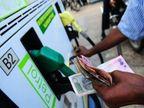 असम के बाद अब पश्चिम बंगाल सरकार ने भी पेट्रोल-डीजल के दामों में की कटौती, कल से 1 रुपए प्रति लीटर सस्ता मिलेगा|बिजनेस,Business - Dainik Bhaskar