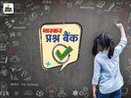 कॉम्पिटेटिव एग्जाम की तैयारी कर रहे हैं, तो जरूर पढ़ें जीके और करंट अफेयर्स से जुड़े ये सवाल|करिअर,Career - Dainik Bhaskar