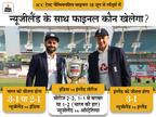 इंग्लैंड से दो टेस्ट इसी मैदान पर, टेस्ट चैंपियनशिप फाइनल के लिए भारत को कम से कम एक जीत और एक ड्रॉ जरूरी|क्रिकेट,Cricket - Dainik Bhaskar