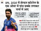 टीम इंडिया में चुने जाने पर तेवतिया बोले- कोच के कहने पर बैटिंग पर फोकस किया, अब उसी वजह से ऑलराउंडर के तौर पर टीम में चुना गया|क्रिकेट,Cricket - Dainik Bhaskar