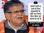 कटारिया बोले- BJP से CM कौन होगा, इसका फैसला पार्लियामेंट्री बोर्ड करेगा, कुछ नेताओं के वफादारी साबित करने से कुछ नहीं होगा|उदयपुर,Udaipur - Dainik Bhaskar