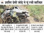 पति प्यार में बन रहा था रुकावट; उसकी हत्या हादसा लगे, इसलिए पत्नी ने सुपारी देकर पिकअप से कुचलवा दिया|जबलपुर,Jabalpur - Dainik Bhaskar