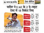 दुबई में दो डे-नाइट टेस्ट हुए, स्पिनर्स ने लिए तेज गेंदबाजों की तुलना में दोगुने विकेट|क्रिकेट,Cricket - Dainik Bhaskar