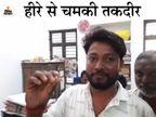 पन्ना की खदान ने बदल दी किस्मत, करीब 30 लाख के दो हीरे मिले, इनमें एक साल का सबसे बड़ा|जबलपुर,Jabalpur - Dainik Bhaskar