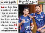 पहली बार टी-20 टीम में चुने गए ईशान किशन बोले- कोहली के साथ ड्रेसिंग रूम शेयर करने को लेकर उत्साहित हूं|क्रिकेट,Cricket - Dainik Bhaskar