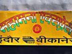 अब अजमेर, भीलवाड़ा और चित्तौड़गढ़ होते हुए इंदौर तक कर सकेंगे बीकानेर से रेल यात्रा|बीकानेर,Bikaner - Dainik Bhaskar