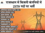 गहलोत सरकार ने बिजली कंपनियों में 2370 पदों पर निकाली भर्ती, 24 फरवरी से ऑनलाइन भरे जाएंगे आवेदन|राजस्थान,Rajasthan - Dainik Bhaskar