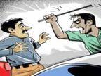 सिरफिरे ने शराब पीने के लिएउधार मांगा, इनकार करने पर जान से मारने की कोशिश|रायपुर,Raipur - Dainik Bhaskar