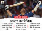 सचिन ने खत्म किया था 39 साल का इंतजार, वनडे क्रिकेट के इतिहास में पहली बार लगी थी डबल सेंचुरी|देश,National - Dainik Bhaskar