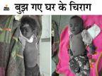 4 महीने की बेटी का इलाज कराने पत्नी और बेटे के साथ जा रहा था, 7 फीट गढ्ढे में गिरी बाइक; दंपती बचे, लेकिन बेटा-बेटी ने दम तोड़ा|उदयपुर,Udaipur - Dainik Bhaskar